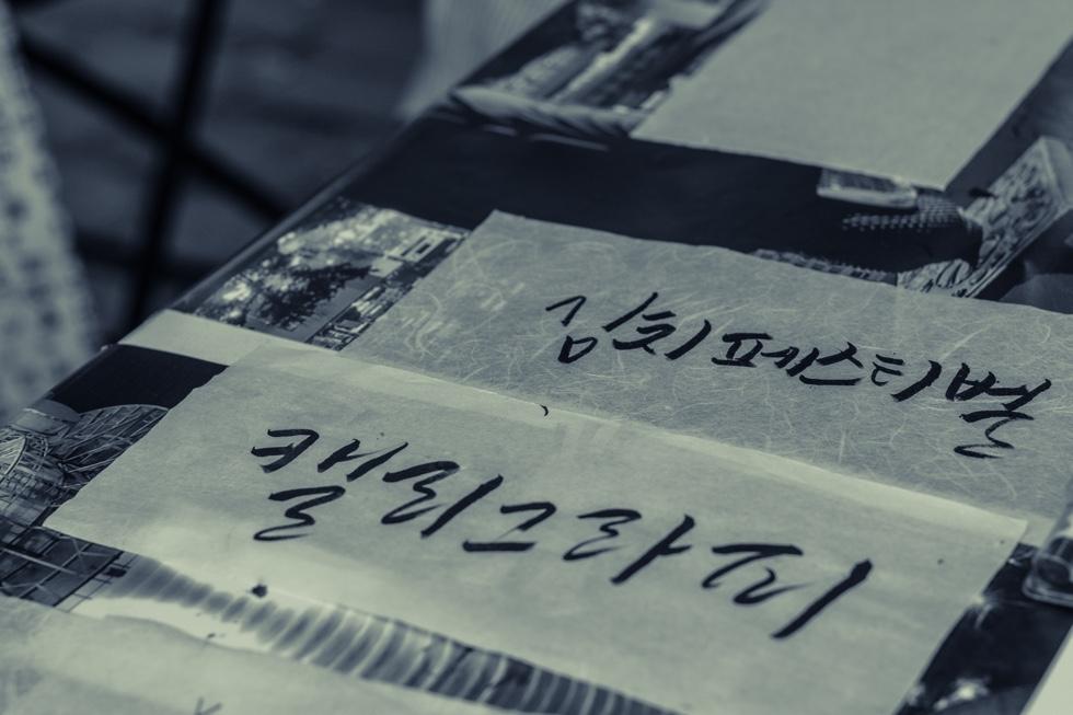 IMG_7559_calligraphy-980x653